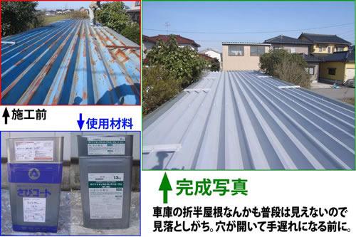 折半屋根やトタン屋根