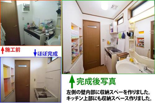 ミニキッチンと洗面の収納