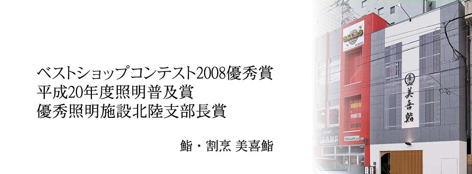 ベストショップコンテスト2008優秀賞