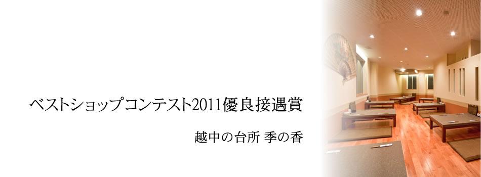 ベストショップコンテスト2011優良接遇賞